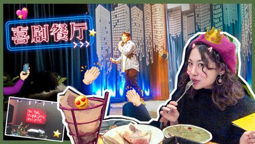 一个能吃能笑的娱乐现场,北京第一家脱口秀餐厅了解一下