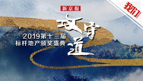 直播回看:2019·功守道—第十三届标杆地产颁奖盛典圆满落幕