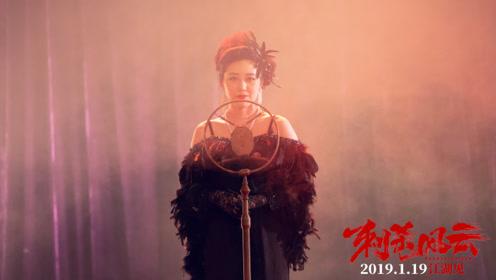 《刺杀风云》主题曲MV