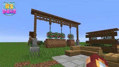 我的世界〈教程〉下 吸睛一刻!浆果空中花园VS浆果栅栏