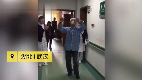 手术成功,大爷病房热舞感谢医护