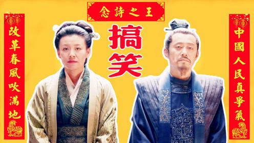 《知否》魔性!改革春风吹满地,中国人民真争气,High起来!