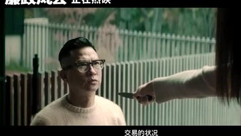 """《廉政风云》预告片:林嘉欣诠释""""笑里藏刀""""版美人计"""