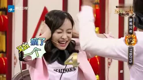 """宋茜变游戏杀手 田亮果然成""""搅屎棍""""邓超笑得后槽牙曝光"""
