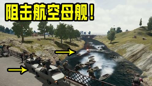 绝地求生:全地图所有的船一起冲桥,却一艘都过不了!这场面你见过?