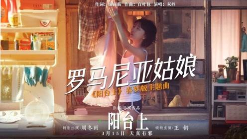 《阳台上》春梦版主题曲《罗马尼亚姑娘》MV