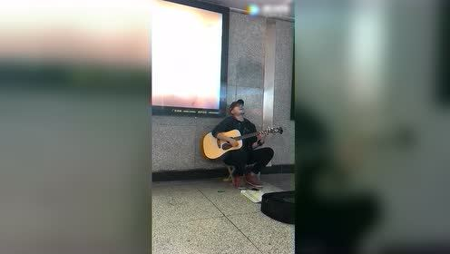 地铁站里的驻唱歌手,真的唱出了紫霞仙子跟人跑了的感觉,好伤感
