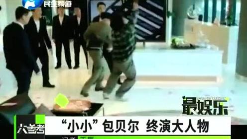 """""""小小""""包贝尔终演大人物"""