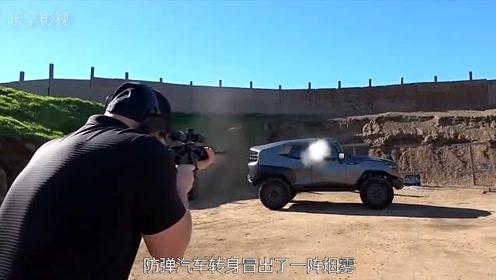 如何打穿防弹汽车?外国小哥这样做,结果让人很欣慰