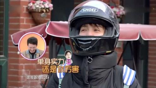 """吴昕太惨了,赵磊这""""钢铁蠢直男""""名副其实,昕姐戴头盔画面感人"""
