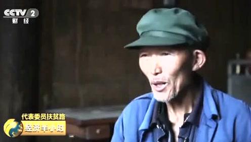 贵州的老大爷是村里的贫困户!三口人靠低保生活,看着令人心酸