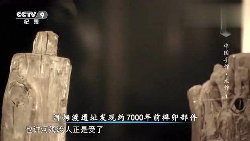 木工科普:从7000年前传承下来的手工奥秘,在中国它叫这个!