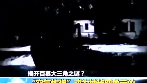 百慕大三角:央视揭秘船只飞机失踪之谜!