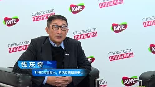 中国家电网高端访谈集锦2