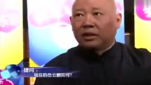 郭德纲:这些徒弟中只有岳云鹏商演挣钱,他只要不膨胀将来是个角