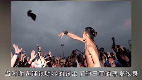 谢霆锋公开示爱王菲,演唱会脱衣秀出恋爱纹身,击碎感情不和传闻