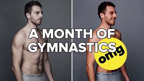 身材大变样!30天像体操运动员一样训练
