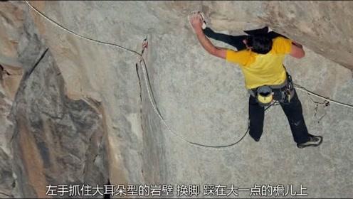 孤身绝壁:艾利克斯能清晰记得酋长岩上每一块可以使用的石头