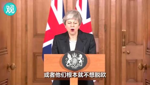 """英国想延期脱欧遭欧盟提条件 一场""""甩锅""""大戏上演"""