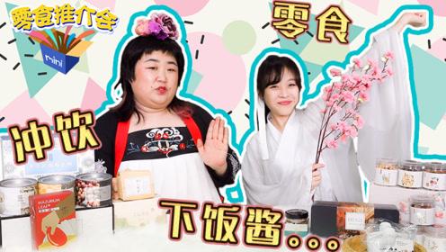 零食推介会#mini和大表姐的零食大作战,零食才是第一生产力!