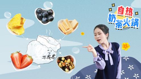 小野自制鸳鸯锅奶茶火锅,解锁甜蜜下午茶!