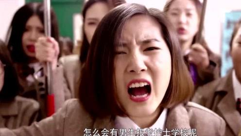 男生霸占了女生厕所,遭到全班女生的围攻!