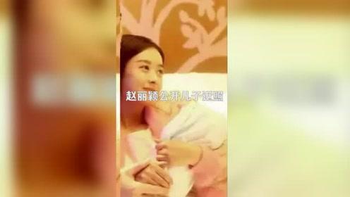 赵丽颖首次公开儿子近照,宝宝呆萌可爱!网友:和颖宝好像!