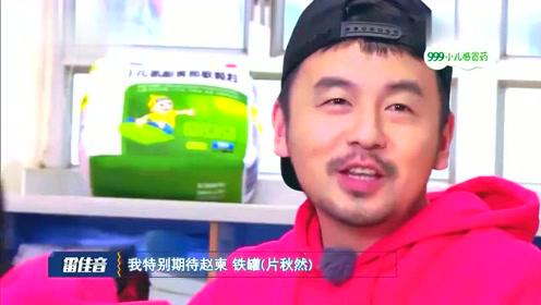 雷佳音易烊千玺得粤语真的是糟糕,铁罐和赵柬东北人学粤语好玩