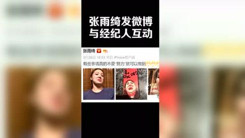 张雨绮与经纪人挑战双下巴自拍,发文嘚瑟很调皮!