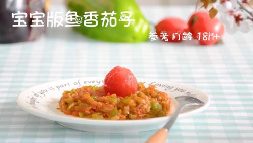 偷偷告诉你,这款宝宝版鱼香茄子,我家宝宝吃的一粒米都不剩呢
