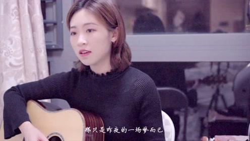 何璟昕 吉他弹唱《一场游戏一场梦》王杰《风中有朵雨做的云》插曲
