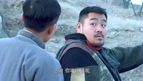 三炮暴打刘魁,真是太蛮横了,不愧是土匪!