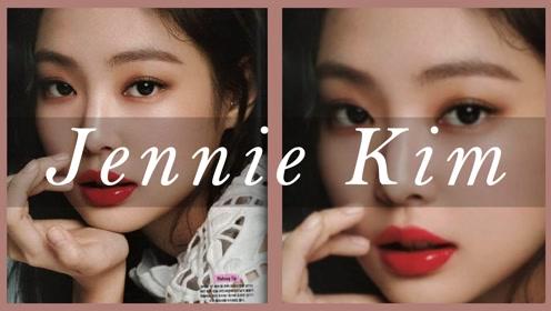 BLACKPINK Jennie仿妆!入门级微熏厌世妆