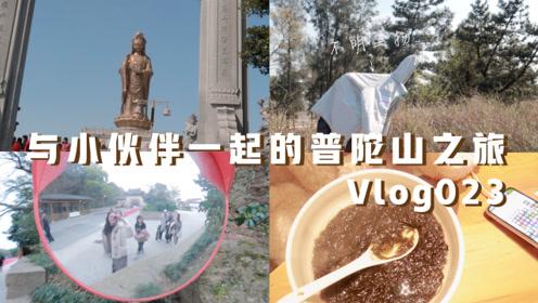 和小伙伴的普陀朝圣之旅!出发!和我一起去拜佛!Vlog 023