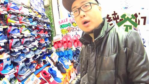 终于知道为什么都去日本消费了,看完运动鞋店可能你会意外