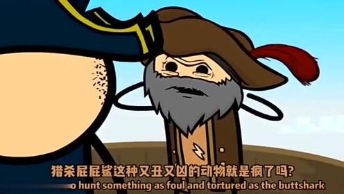 氰化欢乐秀:鲨鱼夺走了船长什么?让他这么愤怒!