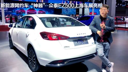 """新能源网约车""""神器"""" 众泰EZ500上海车展亮相"""