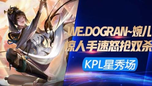 KPL星秀场:DogRan婉儿表演惊人手速,这双杀抢的我服!