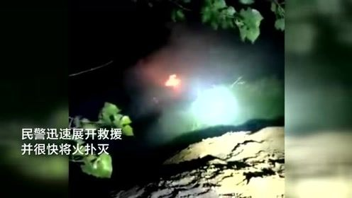 田边沟内秸秆着火燃烧 民警接警深夜展开扑救排险