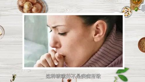 咳嗽对身体有益?分清5种咳嗽类型,对症用药身体越咳越健康!