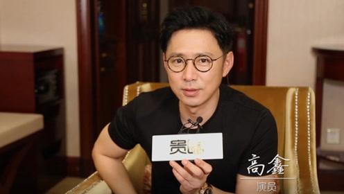 """贵圈丨""""尓豪""""高鑫中年开窍:出身演艺世家 40岁因文章突破事业瓶颈"""