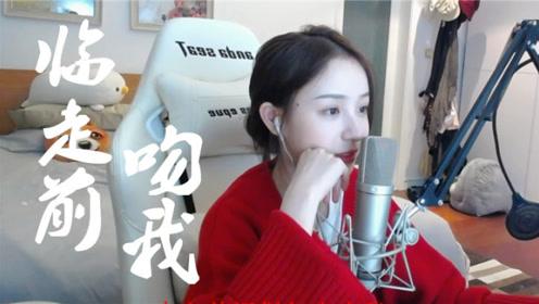 广东美女周二珂翻唱粤语金曲《临走前吻我》!伤心的人别听慢歌