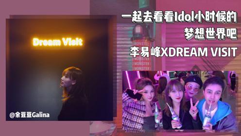 李易峰的粉丝在哪里?快来跟我一起去看看idol小时候的梦想世界吧