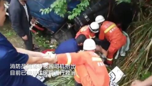 货车司机避让行人跌落5米深沟 腿部骨折消防员救助送医