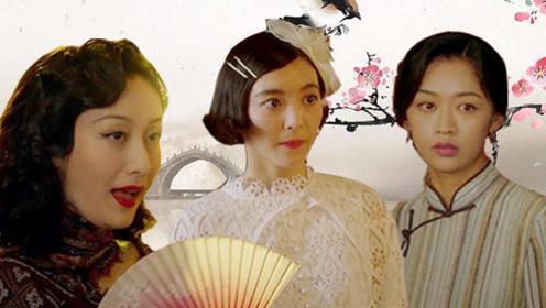 《绅探》民国女子群像,那些惊艳了时光的女子!