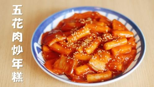 甜辣可口肥而不腻Q弹软糯的泡菜五花肉炒年糕