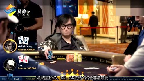 德州扑克:ivey手持aa被中国选手淘汰
