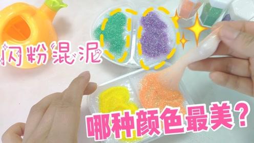 挑战用4种颜色的闪粉混泥,你觉得哪种最鲜美?无硼砂炸耳音不断