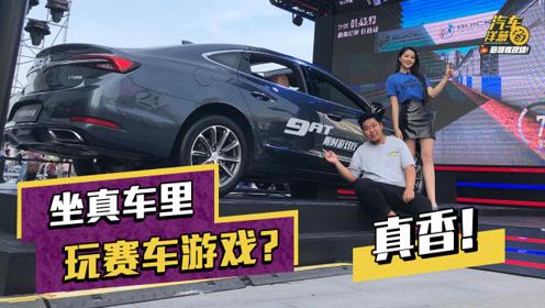 开眼!坐在真车里玩赛车游戏是什么体验?