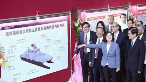 """台湾开造小型军舰,蔡英文吹上天,称""""举世闻名""""的造舰成就"""
